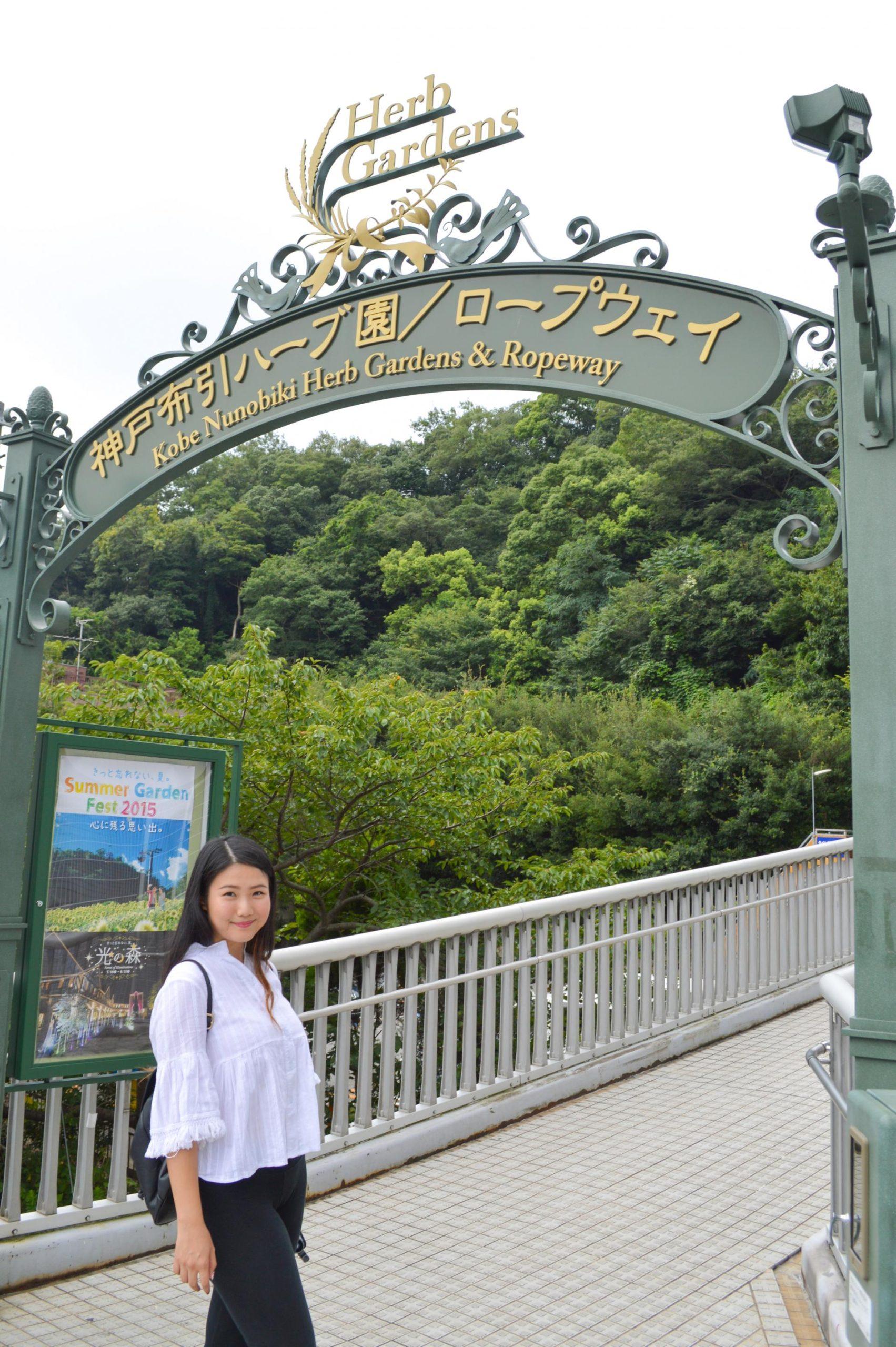 Shin Kobe Ropeway