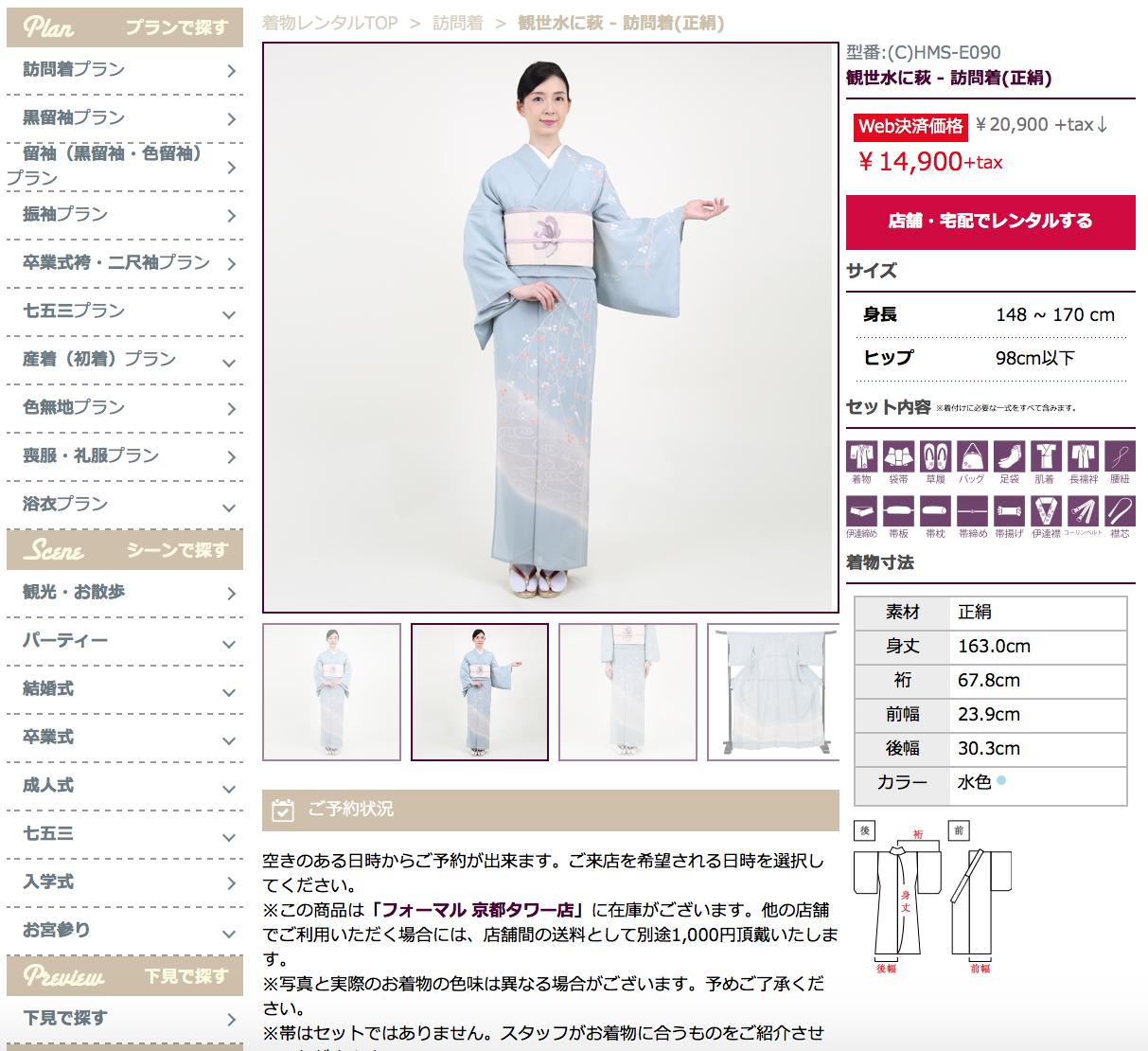 Wargo Kimono Rental Reservation