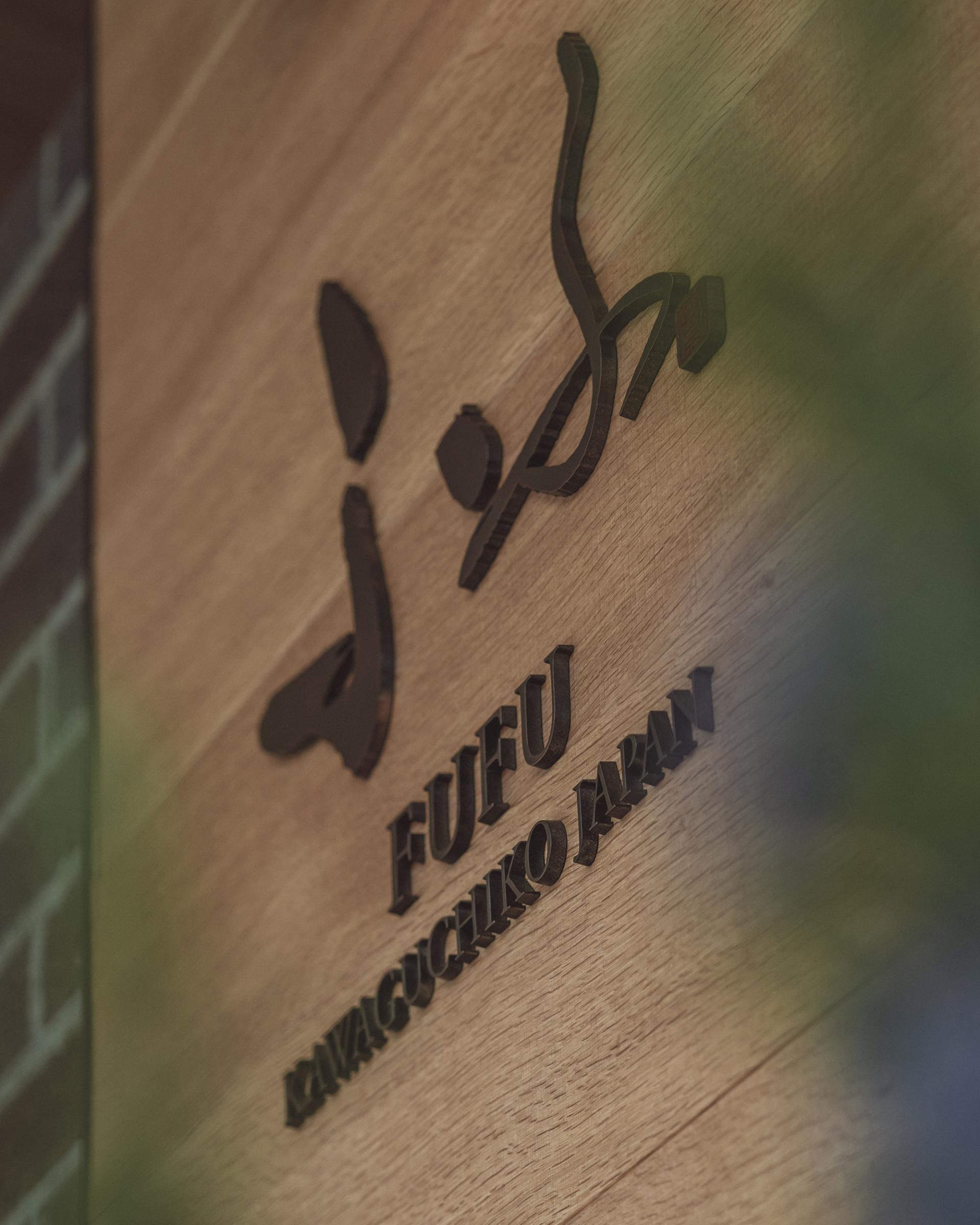 Complete review of Fufu Kawaguchiko Japan.
