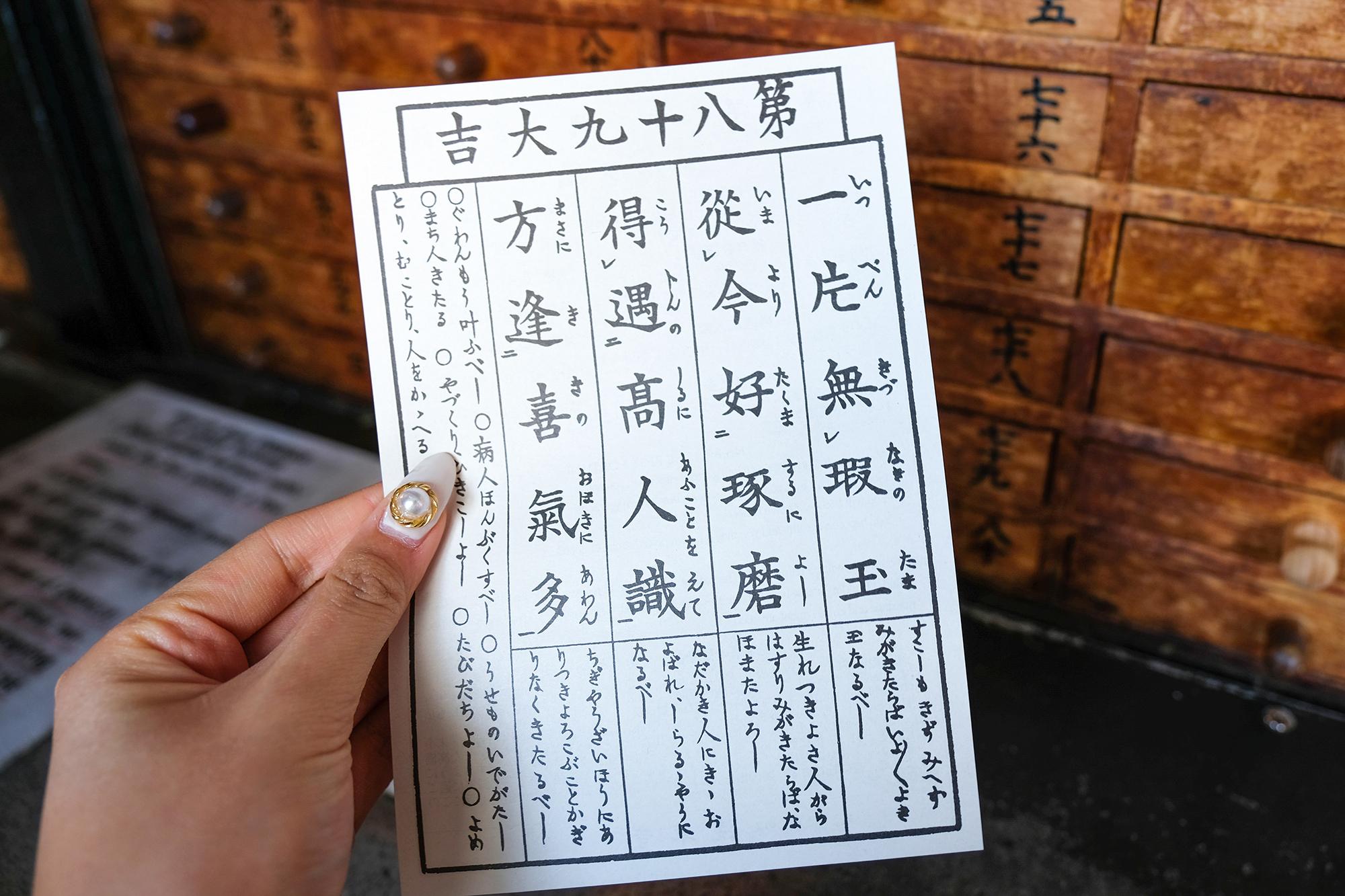 """""""Great blessing"""" omikuji at Asakusa Shrine."""