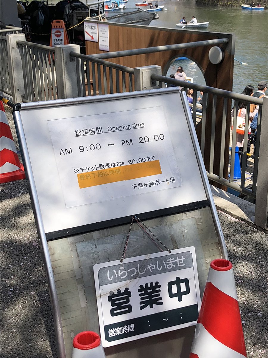 How to rent a boat at Chidorigafuchi Park.